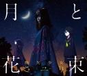 【主題歌】TV Fate/EXTRA Last Encore ED「月と花束」/さユり 初回生産限定盤の画像