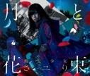 【主題歌】TV Fate/EXTRA Last Encore ED「月と花束」/さユり 通常盤の画像