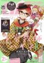 【雑誌】月刊 Gファンタジー 2019年2月号の画像