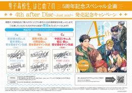 「男子高校生、はじめての」5周年記念スペシャル企画 4th after Disc~Just you!~発売記念キャンペーン画像
