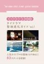 【ムック】タイドラマガイド「D」特別編集 タイドラマ聖地巡礼ガイドvol.1の画像