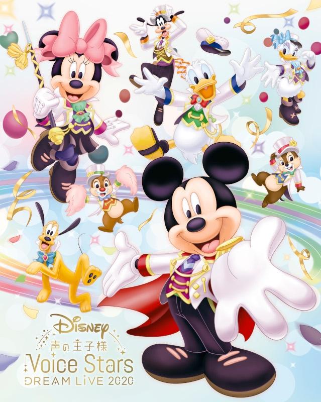 【Blu-ray】Disney 声の王子様 Voice Stars Dream Live 2020