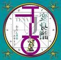 【アルバム】少女革命ウテナ わたし革命ファルサリア 変身譜の画像
