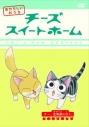 【DVD】TV「チーズスイートホーム あたらしいおうち」 home made movie7 「チー、北海道に行く。」の画像