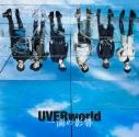 【主題歌】TV 青の祓魔師 京都不浄王篇 OP「一滴の影響」/UVERworld 初回生産限定盤の画像