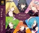 【キャラクターソング】ツキウタ。シリーズ Flunaユニットソング Fluna!の画像