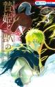 【コミック】贄姫と獣の王(3)の画像