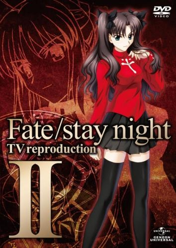 【DVD】TV Fate/stay night TV reproduction II