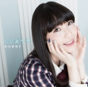 【アルバム】松井恵理子/にじようび。 初回限定盤の画像