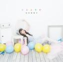 【アルバム】松井恵理子/にじようび。 通常盤の画像