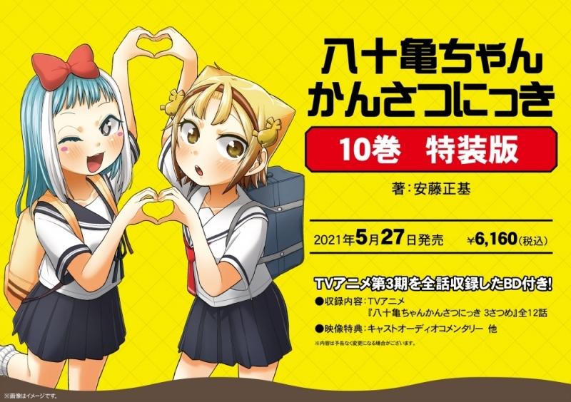 【コミック】八十亀ちゃんかんさつにっき(10) 特装版