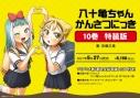 【コミック】八十亀ちゃんかんさつにっき(10) 特装版の画像