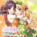 【ドラマCD】りりくる Rainbow Stage!!! ~Pure Dessert~ Vol.3 好きって、言って、ちゅってして! (CV.内田彩・大坪由佳)の画像
