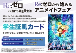『Re:ゼロから始める異世界生活』Re:ゼロから始めるアニメイトフェア画像