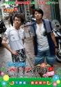 【DVD】下野紘のおもてなシーモ! 第7巻 おもてなしベトナム紀行~下野紘、ベトナムに行く~後編の画像