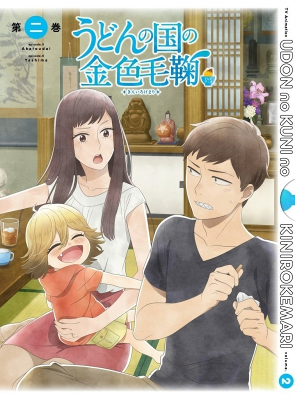 【Blu-ray】TV うどんの国の金色毛鞠 第二巻