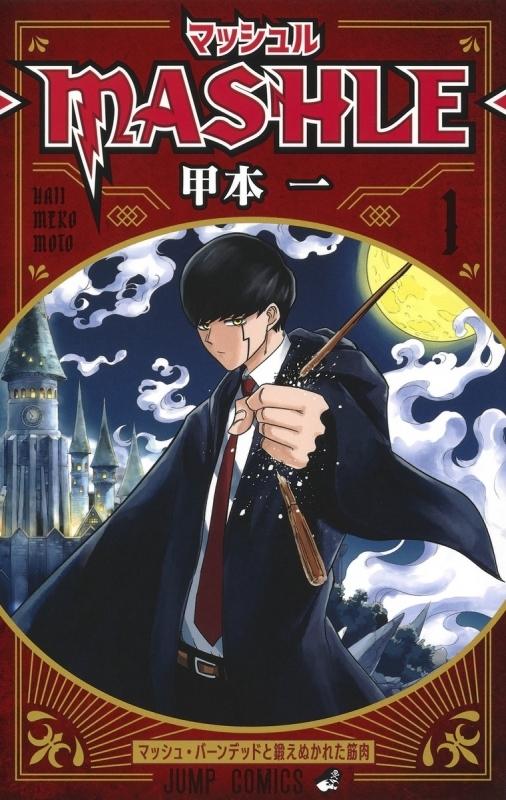 【コミック】マッシュル-MASHLE-(1)