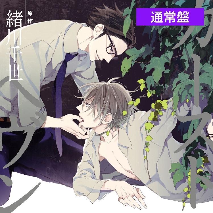 【ドラマCD】ドラマCD カーストヘヴン 通常盤
