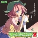 【DJCD】ラジオCD ほめられてのびるらじおZ Vol.24の画像