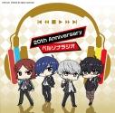 【DJCD】ラジオCD 20th ANNIVERSARY ペルソナラジオの画像