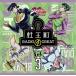 ラジオ ジョジョの奇妙な冒険 ダイヤモンドは砕けない 杜王町RADIO 4 GREAT Vol.3