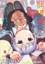 【コミック】阿波連さんははかれない(2)の画像
