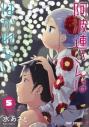 【コミック】阿波連さんははかれない(5)の画像