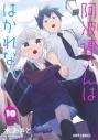 【ポイント還元版(10%)】【コミック】阿波連さんははかれない 1~10巻セットの画像