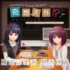 【ドラマCD】奇想天外フュージョンCD 2 橘田いずみ×野水伊織