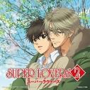 【主題歌】TV SUPER LOVERS 2 OP「晴レ色メロディー」/矢田悠祐 SUPER LOVERS 2盤の画像
