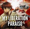 【主題歌】TV チェインクロニクル~ヘクセイタスの閃~ OP「MY LIBERATION」/ナノ アニメ盤の画像