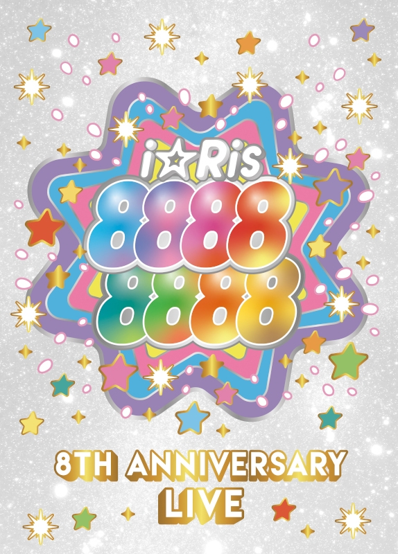 【Blu-ray】i☆Ris/i☆Ris 8th Anniversary Live ~88888888~ 初回生産限定版