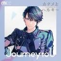 【アルバム】カナメとハルキー/Journey to U 初回限定盤 TypeBの画像
