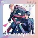 【アルバム】カナメとハルキー/Journey to U 通常盤の画像