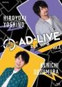 【Blu-ray】舞台 AD-LIVE ZERO 第2巻 吉野裕行×鈴村健一 通常版の画像
