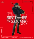 【Blu-ray】TV 名探偵コナン 赤井一家 TV Selection Vol.1の画像