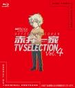 【Blu-ray】TV 名探偵コナン 赤井一家 TV Selection Vol.4の画像