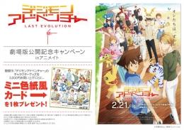 「デジモンアドベンチャー LAST EVOLUTION 絆」劇場版公開記念キャンペーン inアニメイト画像