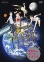 【DVD】映画 宇宙ショーへようこそ 通常版の画像