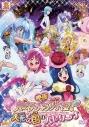 【DVD】映画 ハピネスチャージプリキュア! 人形の国のバレリーナ 特装版の画像