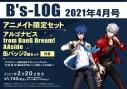 【雑誌】B's-LOG 2021年4月号 アニメイト限定セット【アルゴナビス from BanG Dream! AAside 缶バッジ2種セット(七星 蓮・旭 那由多)付き】の画像