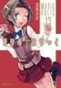 【コミック】まりあ†ほりっく(13)の画像