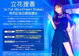 立花理香 1st Full Album「Heart Shaker」発売記念店頭抽選会画像