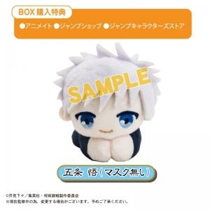メーカー特典:BOX購入特典:「五条悟(マスク無し)」