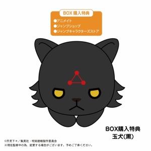 メーカー特典:BOX購入特典:「玉犬(黒)」