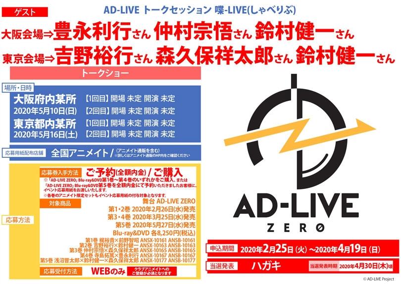 AD-LIVE トークセッション 喋-LIVE(しゃべりぶ)画像