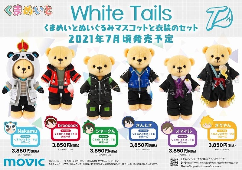 White Tails【ワイテルズ】 くまめいと 6点セット【送料無料】
