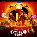 【サウンドトラック】映画 インクレディブル・ファミリー オリジナル・サウンドトラックの画像
