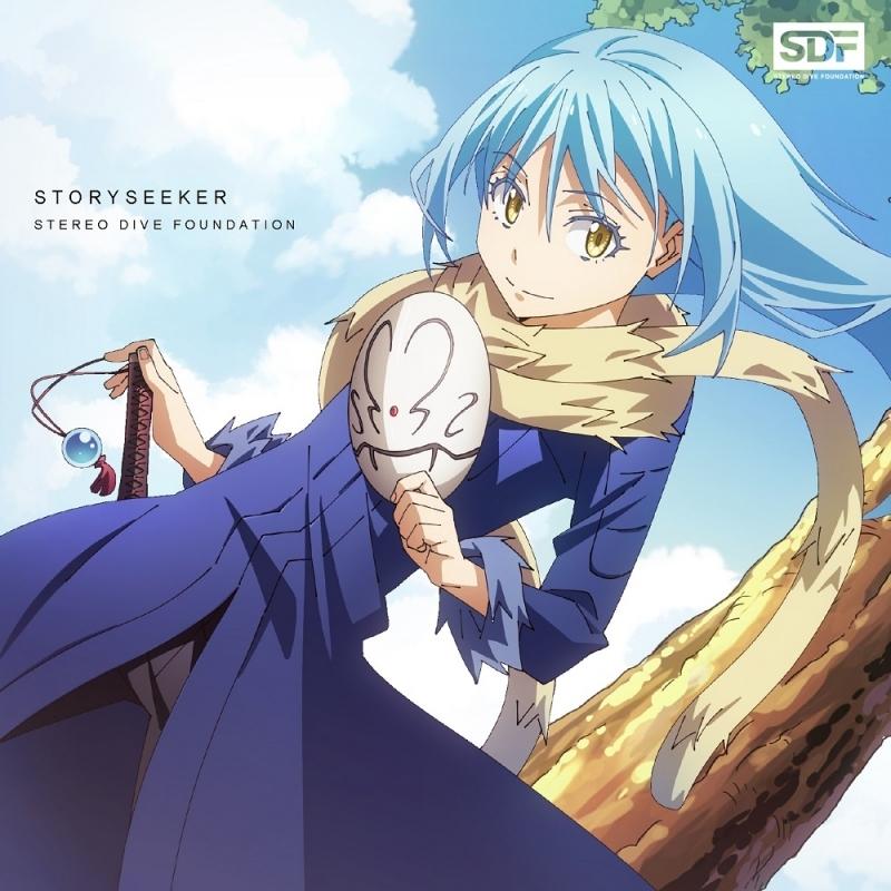 【主題歌】TV 転生したらスライムだった件 第2期 ED「STORYSEEKER」/STEREO DIVE FOUNDATION アニメ盤