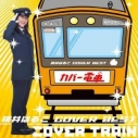 【アルバム】桃井はるこ/桃井はるこ COVER BEST カバー電車の画像